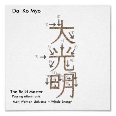 reiki_dai_ko_myo_symbol